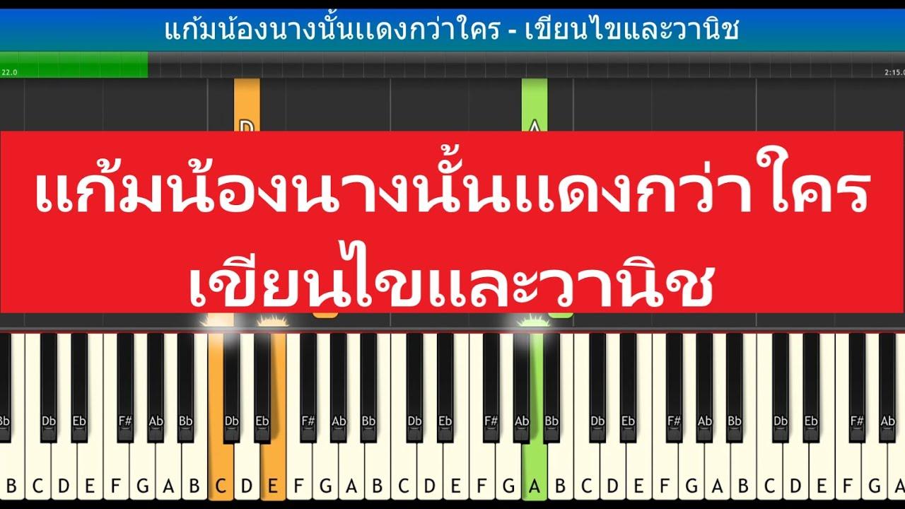 [สอนเปียโนแบบง่าย] แก้มน้องนางนั้นเเดงกว่าใคร - เขียนไขและวานิช : Piano Cover & Tutorial