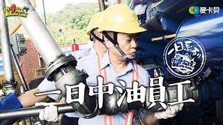 《一日系列第七十八集》地心探險!!!!!!!邰智源帶你去油槽裡!!!!-一日中油員工