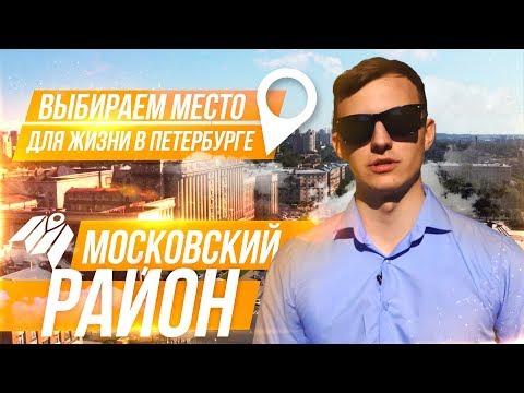 Где в Петербурге жить? Московский район