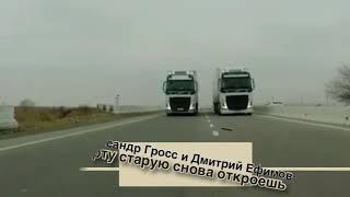 Александр Гросс и Дмитрий Ефимов -Карту старую снова откроешь