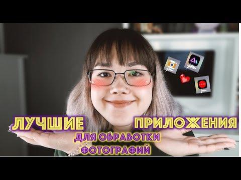 ЛУЧШИЕ ПРИЛОЖЕНИЯ ДЛЯ ОБРАБОТКИ ФОТОГРАФИЙ