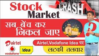 stock market crash | nifty crash today | airtel vodafone idea share news