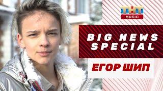 ЕГОР ШИП про новый клип и отношения с девушкой cмотреть видео онлайн бесплатно в высоком качестве - HDVIDEO