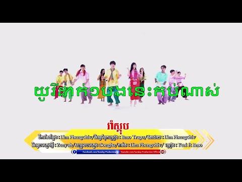បទ រាំស្កុប Rom Skob Yuri Ft Bmo Trapz Full MV