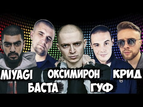Американцы Слушают Русскую Музыку #26 КРИД, MIYAGI, БАСТА, Oxxxymiron, ГУФ,  Noize MC, OBLADAET