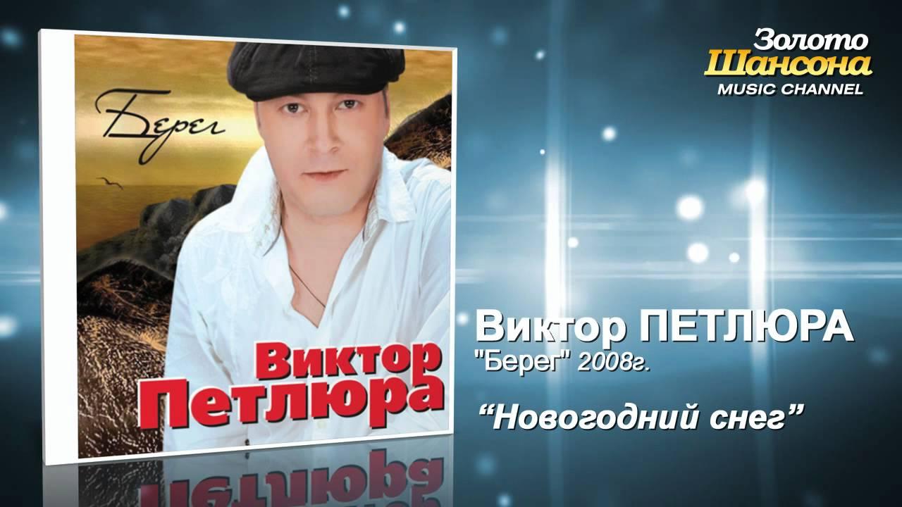 Виктор Петлюра — Новогодний снег (Audio)