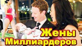 Жены самых богатых мужчин планеты/Супруги миллиардеров/Жены АЛИГАРХОВ