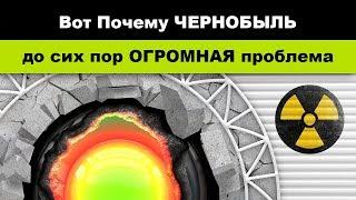 Вот почему Чернобыль до сих пор глобальная проблема для всего мира