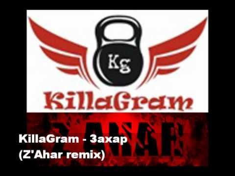 Клип KillaGram - Захар