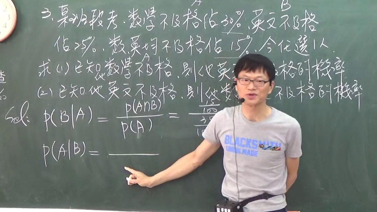 B2---3--3---範例3A---某次數學不及格佔30%英文25%英數15%求在數不及格下英不及格的機率與在英不及格下求數不及格 ...