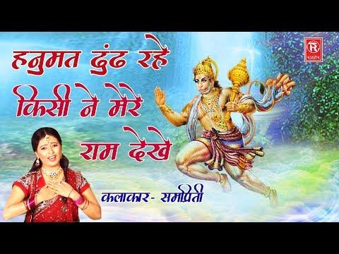 Hanuman Ji Ke Bhajan | हनुमत ढूंढ रहे किसी मेरे राम देखे | Anuja | Best Hanuman Bhajan 2017