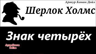 Шерлок Холмс - Знак четырёх.  Артур Конан Дойл - АудиоКниги Online