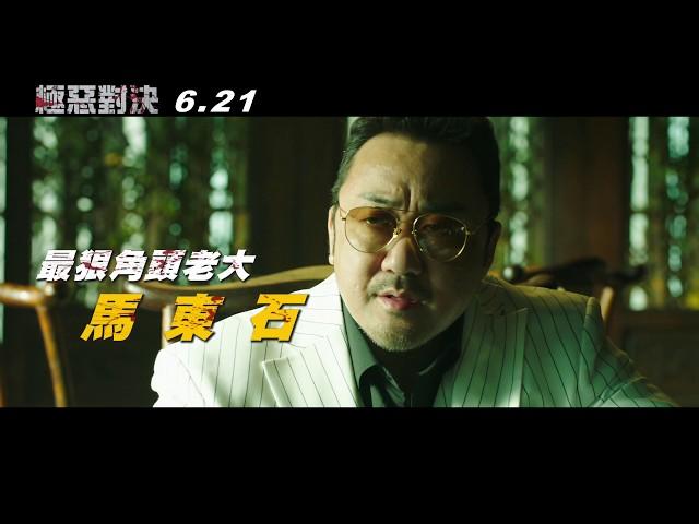 威視電影【極惡對決】角色篇預告 (06.21 一決勝負)