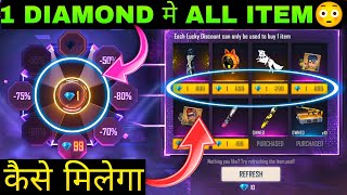 LUCKY WHEEL EVENT FREE FIRE   FREE FIRE NEW EVENT   NEW LUCKY WHEEL EVENT   23 JULY NEW EVENT