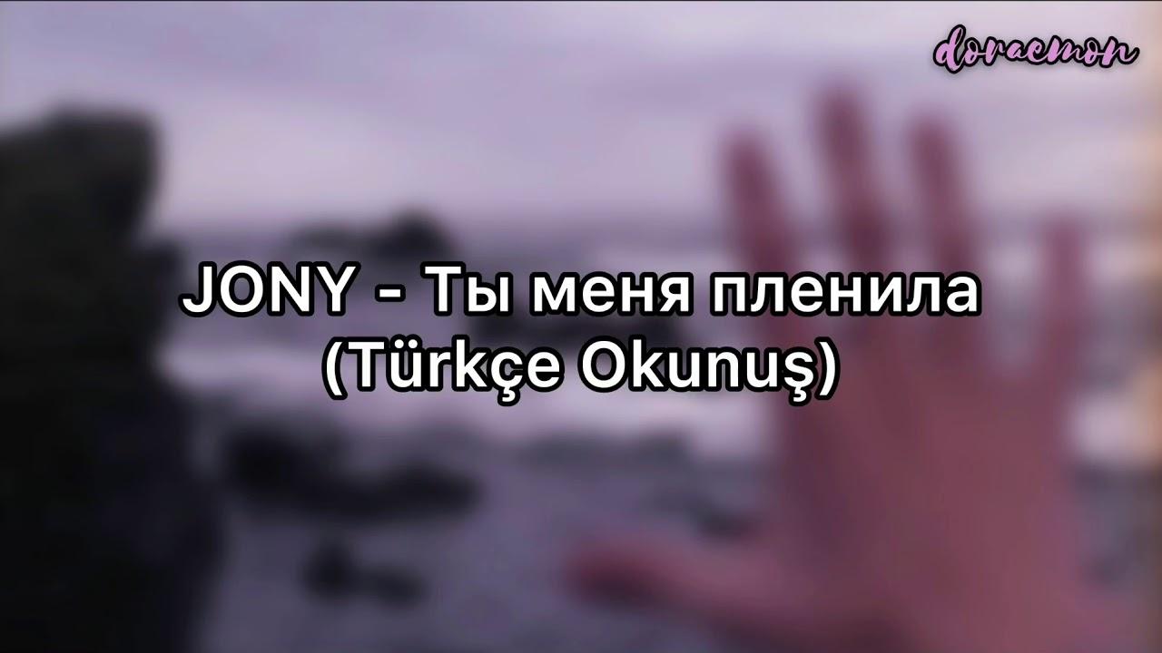 JONY - Ты Меня Пленила (Ty Menya Plenila) | Rusça Şarkı Sözleri ve Kolay Okunuşu