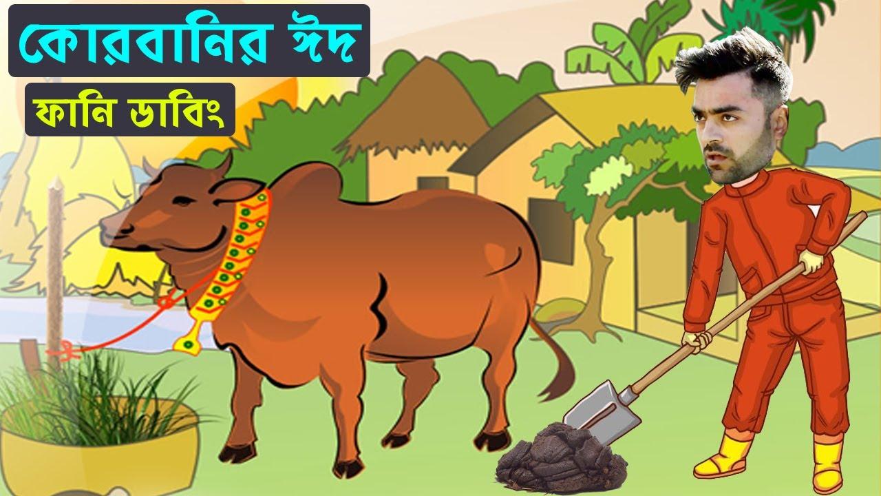 খামু গোশত থাকমু সুস্থ | Eid Day Special Bangla Funny Dubbing 2020 | Eid al Adha New Funny Video