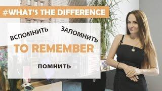 Difference: ПОМНИТЬ - ВСПОМНИТЬ - ЗАПОМНИТЬ (to remember, to recall, to memorize in Russian)