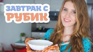 Молочный суп?! Вкус из детства! | Завтрак с Рубик