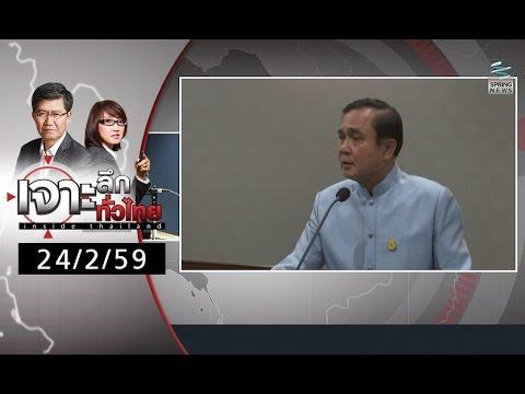 """เจาะลึกทั่วไทย 24/2/59 : """"บิ๊กตู่"""" ลั่น! ต้องมีกลไกเปลี่ยนผ่านรัฐบาล 5 ปี"""