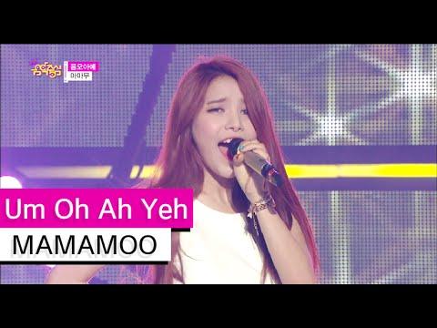 [HOT] MAMAMOO - Um Oh Ah Yeh, 마마무 - 음오아예, Show Music core 20150704