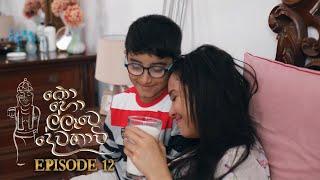 Kohollawe Dewathavi | Episode 12 - (2021-02-24) | ITN Thumbnail