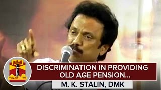 Discrimination in Providing Old Age Pension : M. K. Stalin attacks AIADMK Rule - Thanthi TV