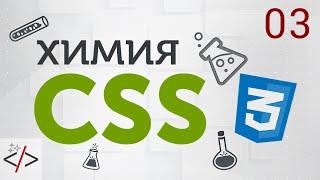 3. [Уроки по CSS3] Селекторы в CSS. Часть 1