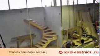 Производство по изготовлению деревянных лестниц(Видео от компании «Купи-лестницу» Содержание видео. 1. Цех столярный, оборудование (FILATO, FESTOOL, MAKITA), лакокраск..., 2014-01-09T19:08:13.000Z)