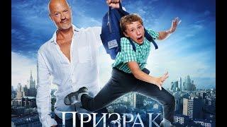 Призрак (2015) Русский трейлер