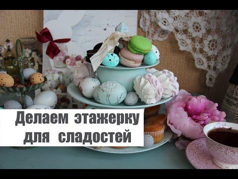 Этажерка для сладостей своими руками