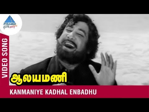 Satti Suttadhada Video Song Tms Sivaji Ganesan Alayamani Tamil Movie Pyramid Glitz Music Youtube