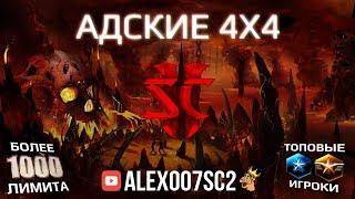АДСКИЕ 4Х4: Более 1000 лимита в одной игре в StarCraft II