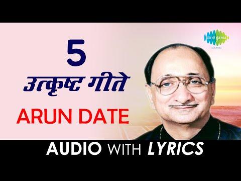 Top 5 Songs of Arun Date | ५ प्रसाद गाणी | Lyrical Jukebox | Non Stop | Akherche Yetil Majhya