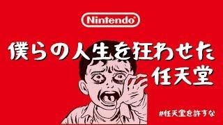 とりまSwitch買って人生もっと楽しくなろ?】 Nintendo Switch本体 →https://amzn.to/2MBy5WB 任天堂のゲームによって僕らは何万時間を消費し、 そして何...