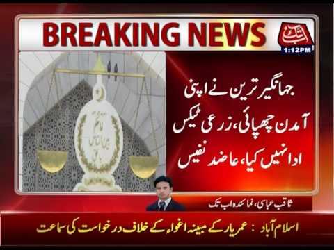 SC Hears Jahangir Tareen's Offshore Companies Case