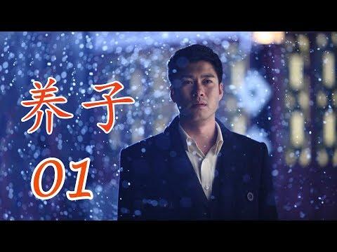养子 第01集 | 中国家庭情感电视剧