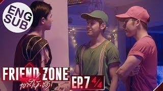 [Eng Sub] Friend Zone เอา•ให้•ชัด | EP.7 [4/4]