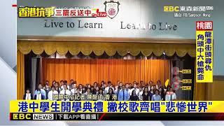最新》港中學生開學典禮 撇校歌齊唱「悲慘世界」