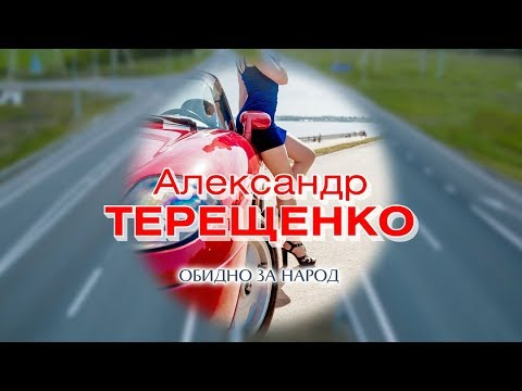 Александр Терещенко  - Обидно за народ
