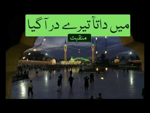 Data Darbar Urs 2017 Lahore Latest Video New Kalam 'Main Data Tere Dar Aa Gaya' - Awais Raza Sabri