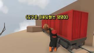 [휴먼폴플랫]집착 오지는 빨간모자 펭귄/기차,수행,산