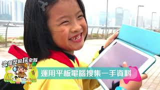 Publication Date: 2018-01-20 | Video Title: 循道衛理聯合教會亞斯理衛理小學P.1 Learning by