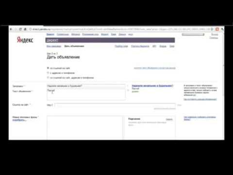 Как раскрутить сайт самостоятельно на Яндекс Директ