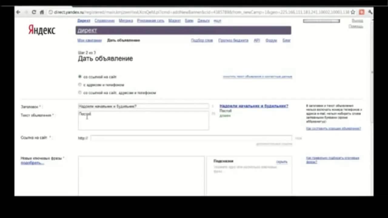 Как продвинуть сайт в яндексе директе заработок на яндекс директ отзывы