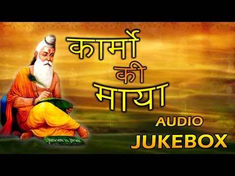 Marwadi Latest Bhajan | Karmo Ki Maya | Moinuddin Manchala | Bhakti Geet | Audio Jukebox 2017