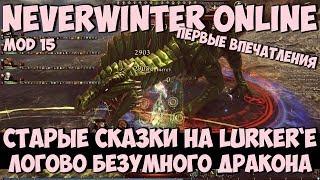 Старые Сказки На Lurker'e: Логово Безумного Дракона | Neverwinter Online