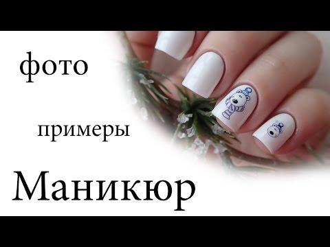 Маникюр на короткие ногти фото дизайн 2017