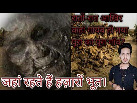 भूतिया गाँव कुलधरा का पूरा रहस्या। Real Story Of Haunted Village Kuldhara | Bloody Satya