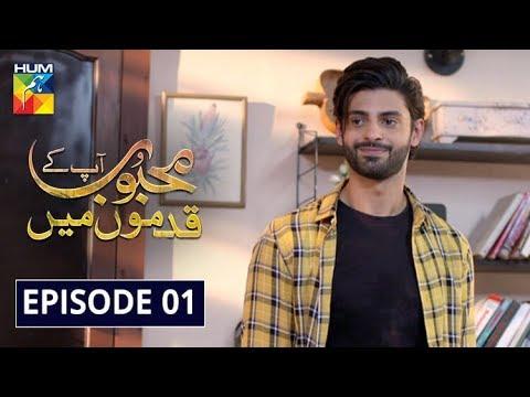 Mehboob Apke Qadmo May Episode 1 HUM TV Drama 18 October 2019
