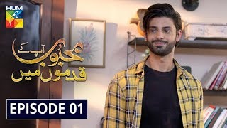 Mehboob Apke Qadmo May Episode 1 HUM TV Drama 18 October 2019